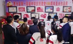 惠水一中学生创作600件美术作品喜迎建党百年