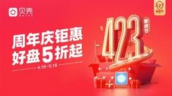 贝壳423新房节即将开启 周年IP引爆市场活力