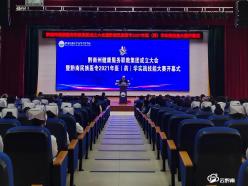 黔南州健康服务职教集团成立