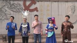 三都:献礼建党100周年MV正式发布
