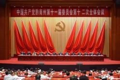 中共黔南州委十一届十二次全会在都匀举行