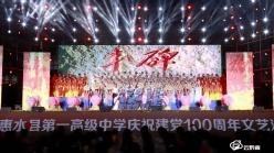 【学党史 悟思想 办实事 开新局】惠水县:600师生群舞颂歌献给党