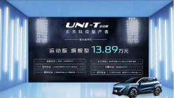 13.89万元 长安UNI-T运动版正式上市