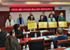 长顺县第七届青少年科技创新大赛启动