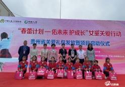 佑未来 护成长  女童关爱行动贵州省关爱礼包发放暨项目启动仪式在都匀举行