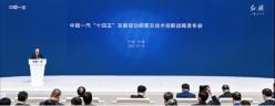 """中国一汽发布""""十四五""""发展规划纲要及技术创新战略"""