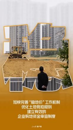 坚持房住不炒定位!8个字了解房地产最新政策