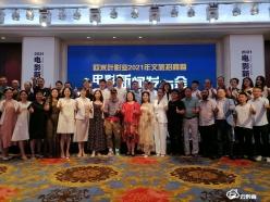 欧米叶影业2021年文旅招商暨电影新闻发布会在匀召开