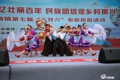"""长顺县鼓扬镇举办布依族民俗活动庆祝""""六月六"""""""