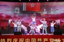 长顺举行庆祝中国共产党成立100周年文艺晚会