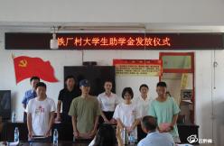 贵州贵达(贵定)律所为铁厂村高考学子发放助学金