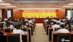 黔南州党外知识分子联谊会第二次会员大会在匀召开