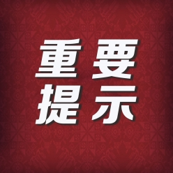 最新!贵州发布入境人员疫情防控提示