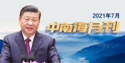 天天学习 中南海月刊(2021.07)