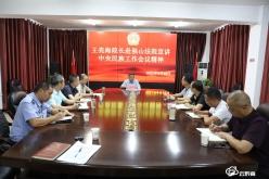 州法院宣讲组到独山县宣讲中央民族工作会议精神